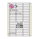 Herwood 鶴屋牌 NO.A1567 A4 三合一影印自黏標籤貼紙/電腦標籤 14.9x67mm 20大張入