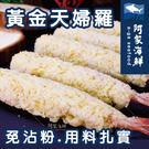 【阿家海鮮】黃金天婦羅蝦 300g/盒(10尾入)日本熱門炸物No.1 炸蝦 酥脆 日式料理 丼飯 壽司
