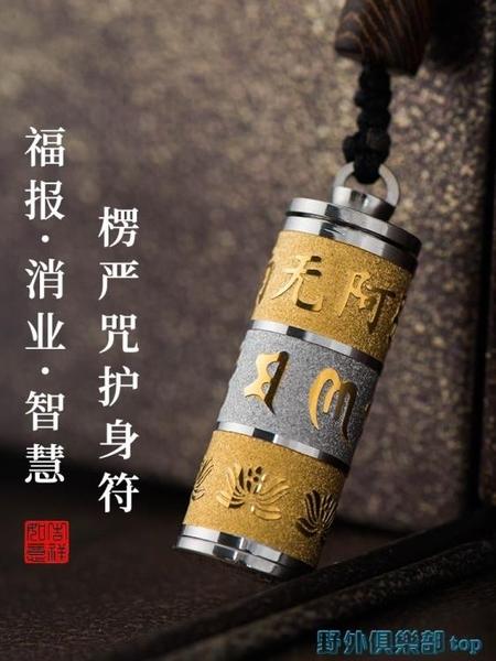 楞嚴咒掛件銀開光護身符項鏈男女鈦鋼六字真言吊墜可打開經文飾品 快速出貨
