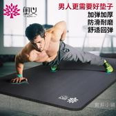 瑜伽墊 男士健身墊初學者瑜伽墊加厚加寬加長防滑運動瑜珈墊子二件套「寶貝小鎮」