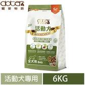 【doter】寵愛物語 腸胃保健 活動犬專用 犬飼料 6KG