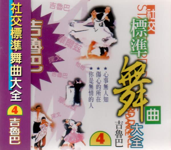 社交標準舞曲大全4 吉魯巴 CD  (購潮8)
