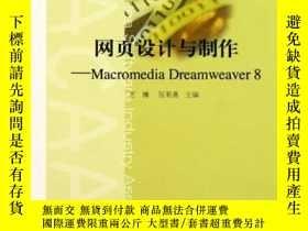 二手書博民逛書店網頁設計與製作:Macromedia罕見Dreamweaver