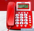 電話 老式有線固定電話機座機辦公室固話老人家用電信客房【快速出貨】