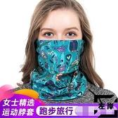 防曬面罩女運動全臉魔術頭巾騎行脖套釣魚旅行圍脖【左岸男裝】