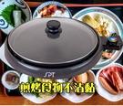 ★煎烤食物不沾黏【 尚朋堂SPT-多功能鐵板燒STP-C320】 ⊙