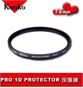 晶豪泰 Kenko 72mm PRO 1D 多層鍍膜保護鏡