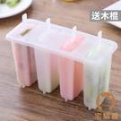 冰棍模具家用自制冰棒模具兒童創意雪糕條工具冰淇淋冰格【宅貓醬】
