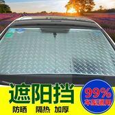 汽車遮陽擋前檔防曬隔熱太陽擋板側擋遮光板前擋風玻璃遮擋陽光簾 聖誕節狂歡85折
