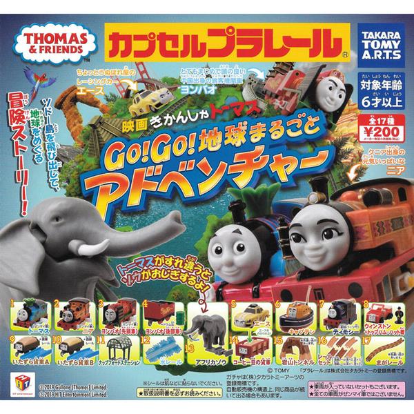小全套9款【日本正版】湯瑪士火車場景組 世界大冒險篇 扭蛋 轉蛋 湯瑪士小火車 TAKARA TOMY - 874710