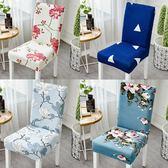 家用椅子套罩彈力連身酒店椅套餐椅套餐廳布藝簡約  凳子套~ 出貨八折 ~