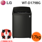 【LG樂金】17公斤 WiFi 第3代DD直立式變頻洗衣機 WT-D179BG 極光黑