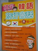 【書寶二手書T1/語言學習_JOI】搞定韓語旅行會話就靠這一本_陳慶德/鄒美蘭_附光碟
