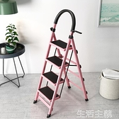 伸縮梯 室內人字梯子家用摺疊四步五步踏板爬梯加厚鋼管伸縮多功能扶樓梯 mks生活主義