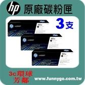 HP 原廠黑色碳粉匣 CE410A *3支 (305A)