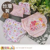 1~3歲女童純棉內褲(四件一組) 台灣製女寶寶包褲 魔法Baby