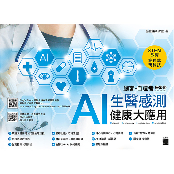 【FLAG S 創客】自造者 - AI 生醫感測健康大應用 FM608A