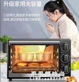 烤箱 格蘭仕烤箱家用烘焙多功能全自動32L升大容量電烤箱烘箱家用蛋糕 果果輕時尚NMS