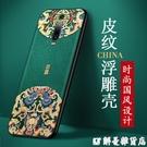 小米紅米k20手機殼k30皮note8紅米k20pro保護套k30i中國風潮至尊紀念款5g尊享版創意全包防摔 解憂
