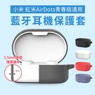 藍牙耳機保護套 AirDots 小米 紅米 Redmi 耳機保護殼 防摔 抗震 止滑 防刮 收納矽膠套