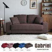 沙發 雙人沙發 布沙發 Gabriel 加百列雙人布沙發(咖啡色/5色)【H&D DESIGN】