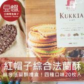 【豆嫂】日本零食 紅帽子 KUKKIA 綜合法蘭酥禮盒(20枚入)