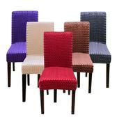 聖誕節交換禮物-通用餐桌椅子套罩現代簡約酒店凳子座椅套彈力連體家用餐椅套布藝