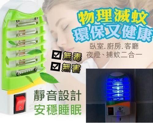 插頭型LED藍光捕蚊燈 無毒靜音環保滅蚊器 (隨機不挑色)