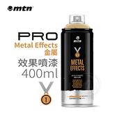 『ART小舖』西班牙蒙大拿MTN PRO 金屬效果噴漆 400ml 單罐