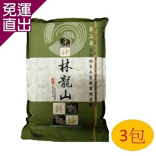 池上陳協和 林龍山的米 2公斤/3包組【免運直出】