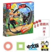 御玩家 預購交期未定 NS 健身環大冒險 中文版 +1790軟體20選3 送贈品