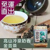 喝茶閒閒 高等甘韻-高山冷泉奶香金萱茶1斤共4包【免運直出】
