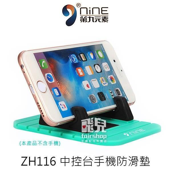 【妃凡】9NiNE 第九元素 ZH116 中控台手機防滑墊 止滑 手機架 6吋手機座 懶人支架 車架 (K)