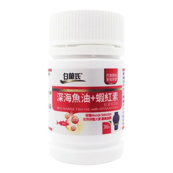 白蘭氏 深海魚油+蝦紅素(30顆)【優.日常】