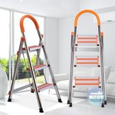 梯子創步定制三步迷你家用雕花梯子人字梯折疊梯家用小梯子梯凳樓梯T