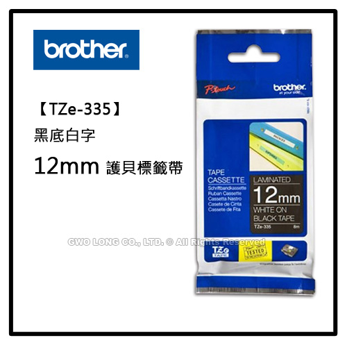 BROTHER TZe-335 TZe系列 黑底白字 12mm護貝標籤機色帶
