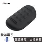 iLeco 護腕墊 滑鼠護腕墊 (MSP-131) 電腦 鍵盤 護腕 辦公室 記憶棉 滑鼠