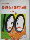 【書寶二手書T2/法律_KDQ】100個令人頭疼的故事(下集)