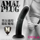 情趣用品 虐戀精品 CICILY 男女通用 肛陰雙用 後庭按摩棒 M