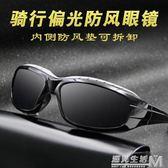 運動偏光太陽鏡戶外騎行防風眼鏡摩托車防風沙護目鏡夜視墨鏡男女  遇見生活