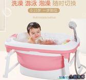 折疊盆 折疊寶寶浴桶大號新生兒童洗澡桶小孩嬰兒超大泡澡可坐躺通用 JD 玩趣3C