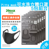 Pitta mask 立體口罩 5包優惠 可水洗重覆使用防PM2.5 防花粉.過敏 原廠包裝非裸裝 保證正品