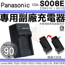 【小咖龍】 Panasonic S008E BCE10E BCE10 副廠充電器 座充 坐充 充電器 FS20 FS3 FS5 FX30 FX33 FX35 FX36 FX37