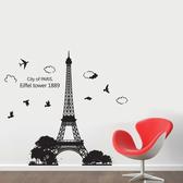DIY組合壁貼 環保壁貼 法國巴黎鐵塔  臥室客廳辦公室店面裝飾壁貼 埃菲爾鐵塔《生活美學》