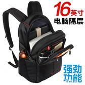 筆電包 後背包男士背包大容量旅行包電腦休閒女時尚潮流高中初中學生書包 CP2672【野之旅】