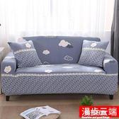沙發罩歐式萬能沙發罩全包全蓋沙發墊布藝簡約現代沙發巾四季 陽光好物