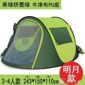 帳篷戶外野營3人-4人露營單雙人2人野外加厚防水防雨58情侶全自動  igo娜娜小屋