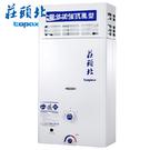 【買BETTER】莊頭北熱水器TH-5127RF(原TH-5126RF)加強抗風大廈專用熱水器(12L)★送6期零利率