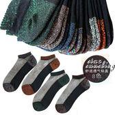 女襪 女士冰絲網紗棉底淺口船襪珠光彩晶女短襪春夏季超薄透氣女短襪子
