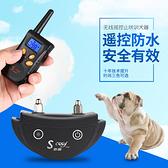 止吠器電擊項圈防止狗叫驅狗止犬器遙控訓狗大型小型犬狗狗防叫器